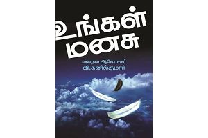 Ungal manasu tamil book cover